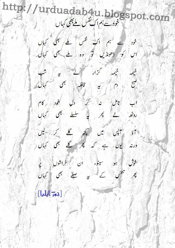 URDU ADAB: Khud Se Ham Ek Nafas Milay Bhi Kahan; an Urdu
