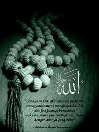 Allah Allahu Robbuna : allah, allahu, robbuna, Harapanku, Bersandar, Hanya, KepadaMu', GhaRizaTuL, BaQa'-ImaNuL, IzZaH: