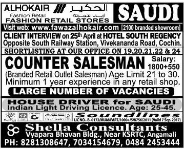 7c32d95b Al Hokair Fashion Retail stores jobs for Saudi Arabia - LATEST JOBS