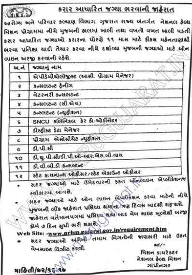 national rural health mission pdf
