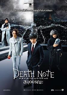 Death Note: Light Up The New World (2016) เดธโน้ต สมุดมรณะ