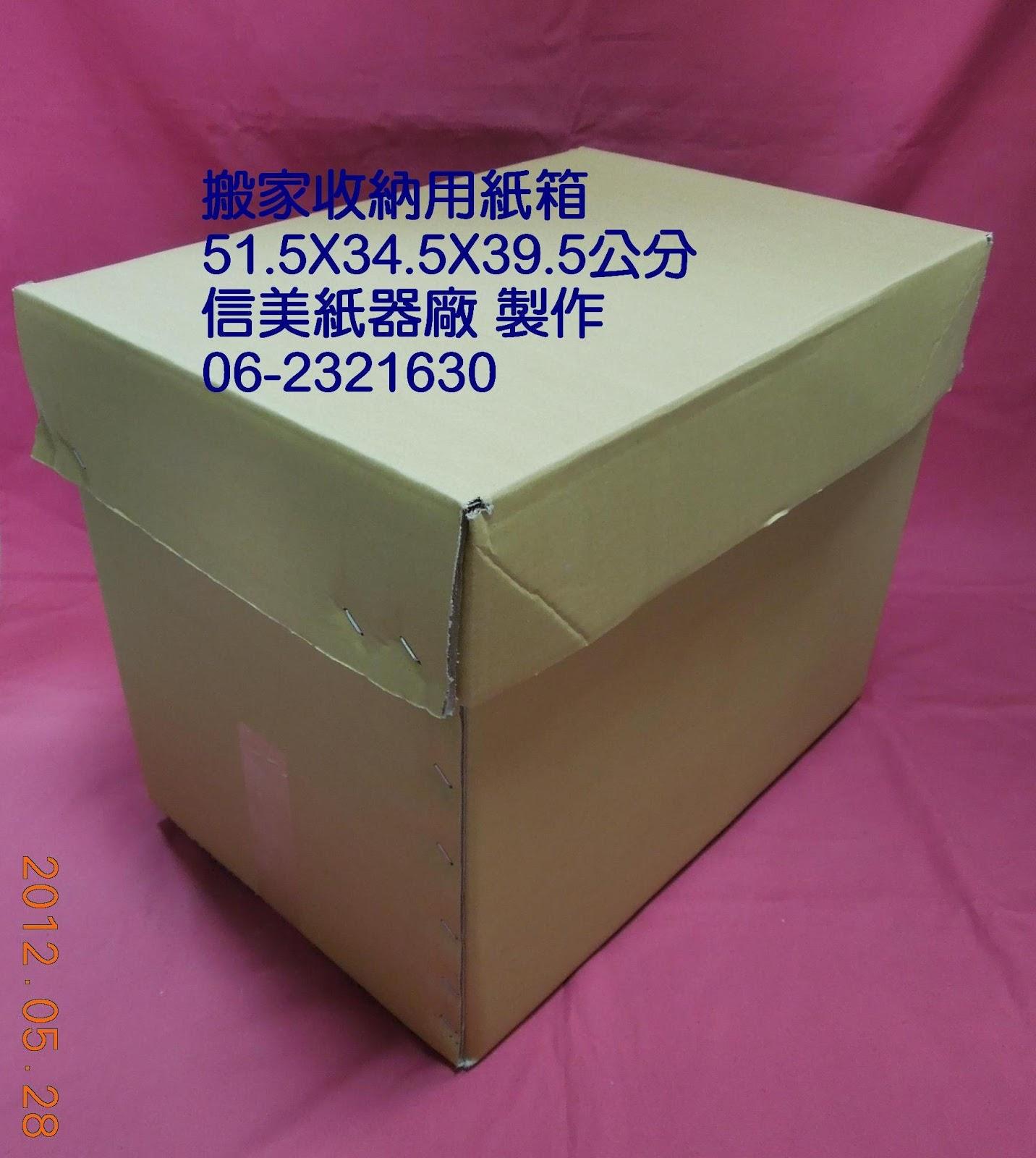 臺南市 紙箱工廠 信美紙器廠: 搬家 收納用紙箱