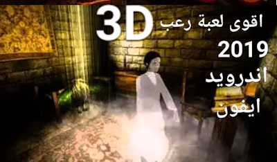 اقوى لعبة رعب 3D على الاندرويد والايفون على الاطلاق - ninarpro