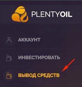 Регистрация в Plenty Oil 8