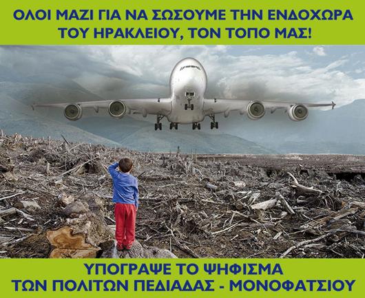 https://secure.avaaz.org/el/petition/Elliniki_Kyvernisi_Perifereia_Kritis_Dimo_Minoa_Pediadas_Na_stamatisoyn_oi_diadikasies_gia_neo_aerodromio_sto_Kastelli