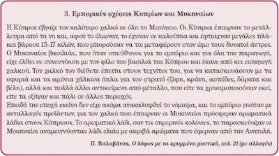 Οι Αχαιοί πήγαν και στην Κύπρο - Ενότητα 10 - Ο Μυκηναϊκός πολιτισμός