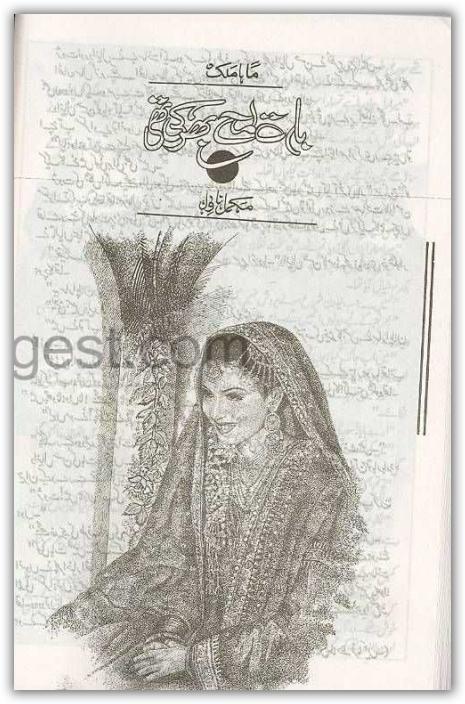Romantic Urdu Novels Pdf Free Download 2017