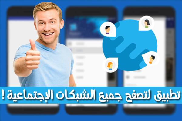 تطبيق للولوج إلى فيس بوك ، تويتر ، أنستجرام و تسريع جهازك الأندرويد | سوف يبهرك !
