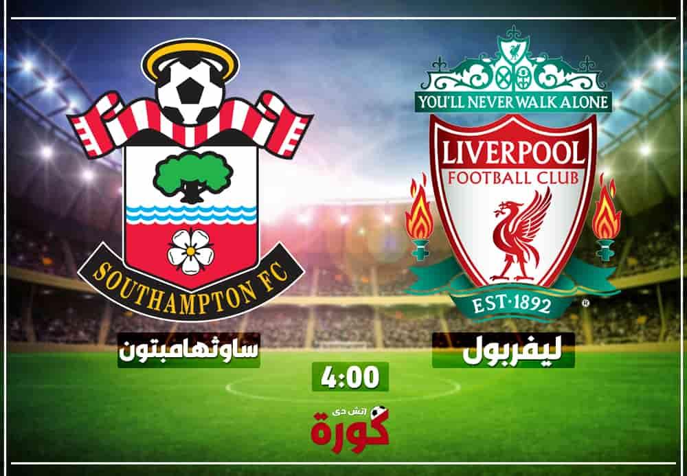 مشاهدة مباراة ليفربول وساوثهامتون بث مباشر اليوم 22-9-2018 الدوري الإنجليزي