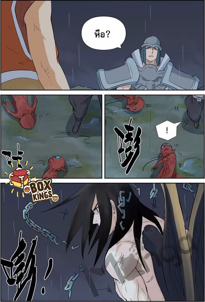 Tales of Demons and Gods ตอนที่ 161.5 หน้า 1