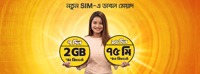 Banglalink New  Prepaid SIM Offer| 2019 {April}