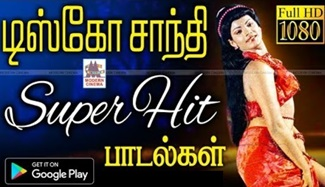 Disco shanthi super hit songs | Music Box