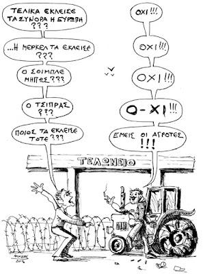 IaTriDis Γελοιογραφία : Κλείνουν τα σύνορα