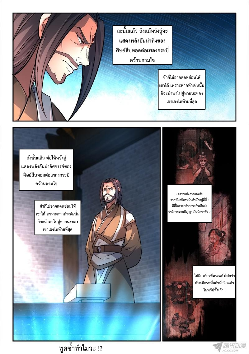 อ่านการ์ตูน Spirit Blade Mountain 145 ภาพที่ 5