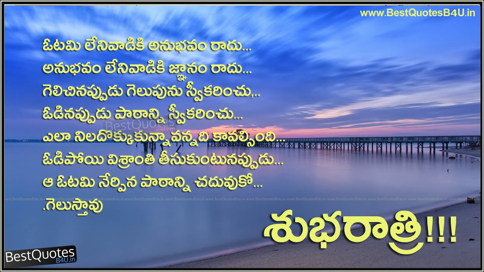Telugu Best Good Night Quotes Greetings For Friends Bestquotesb4u