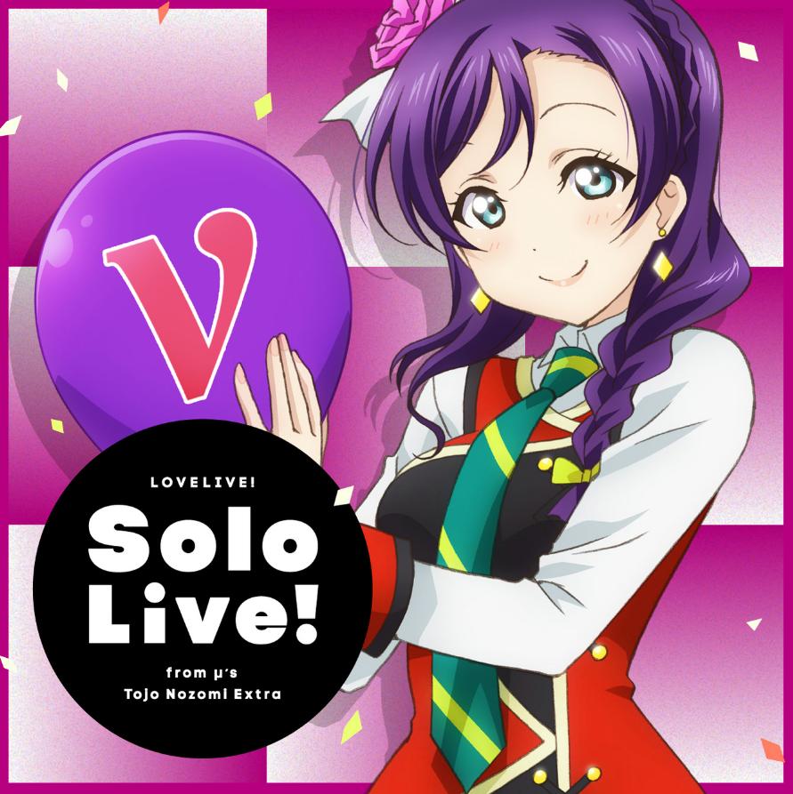 ラブライブ! Solo Live! from μ's 東條 希 Extra