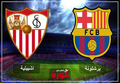 مشاهدة مباراة برشلونة وإشبيلية بث مباشر اليوم