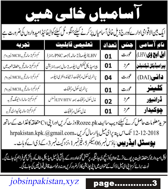 Advertisement for HR Pakistan Jobs 2018