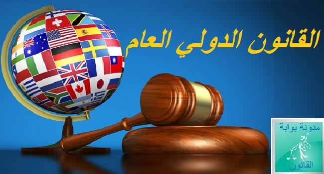 القانون الدولي  العام  pdf