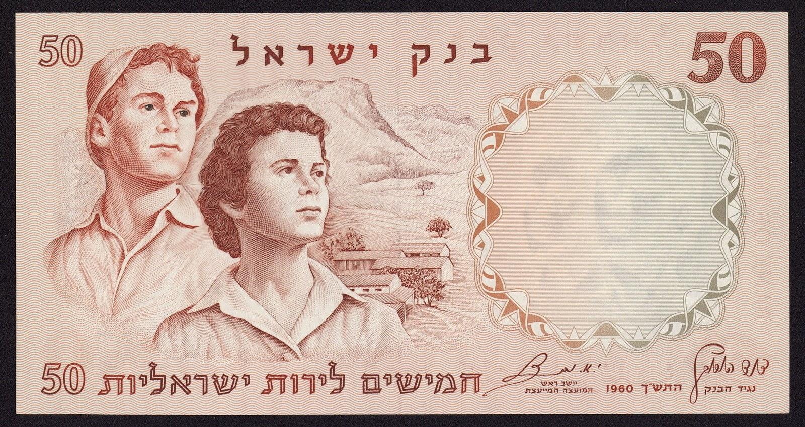 Israeli Currency 50 Lirot banknote 1960 Jewish pioneers