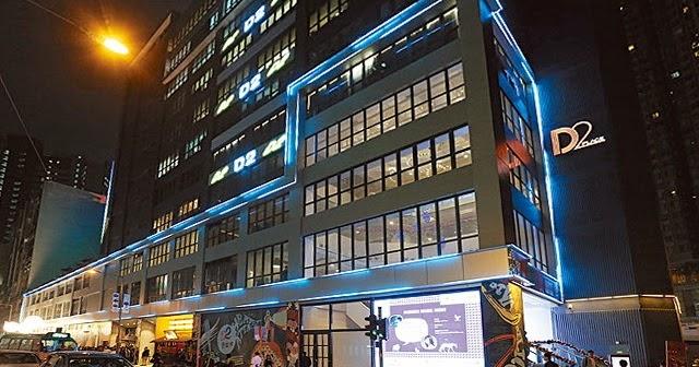 Sunny 飲飲食食: D2 Place 商場的食肆 (香港荔枝角區的改建活化工廈)