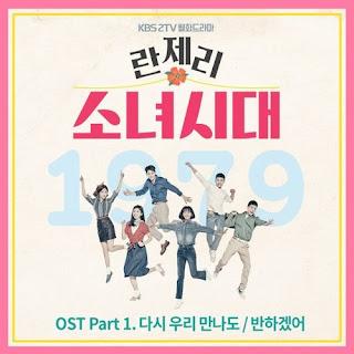 Download Mp3, MV, Video, Drama, [Single] Jae Yoon (SF9) – Girls' Generation 1979 OST Part.1