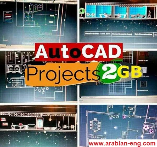 أكبر مكتبه أتوكاد (AutoCAD)علي الإنترنت بحجم 2 جيجا | المهندس العربي