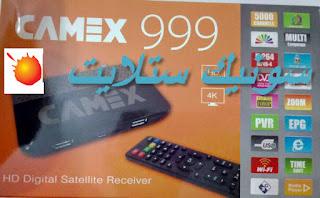 سوفت ويرللتفعيل السيرفر المجانى iptv  كامكس CAMEX 999 HD MINI 4K