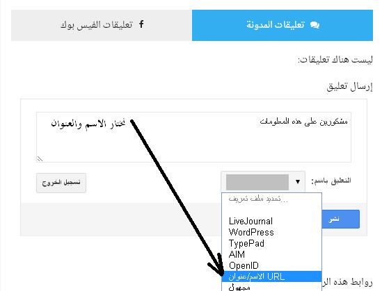 """اضغط على ارسال تعليق كما هو مبين في الصورة التي بالاسفل ومن قائمة """"التعليق باسم """" اختر URL الاسم\العنوان"""
