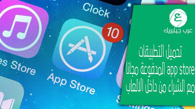 تحميل التطبيقات app store المدفوعة مجانا مع الشراء من داخل الالعاب