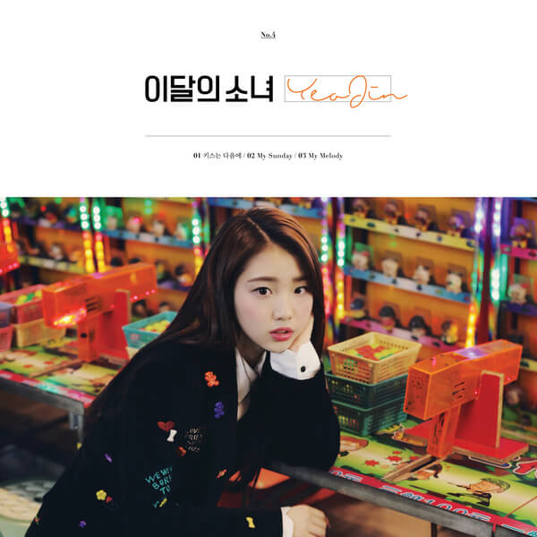 HaSeul & YeoJin (LOOΠΔ (Loona)) 이달의 소녀 / 하슬, 여진 – My Melody Lyrics