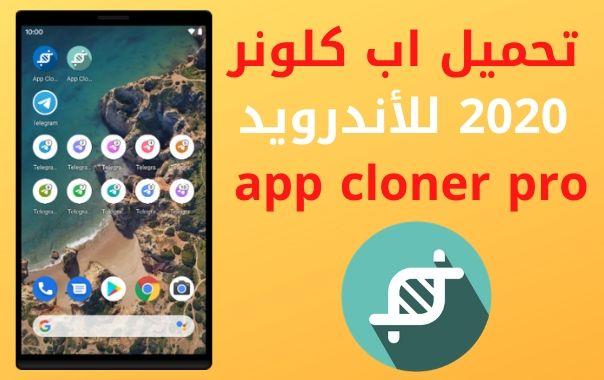 تحميل اب كلونر app cloner pro لاستنساخ تطبيقات الاندرويد