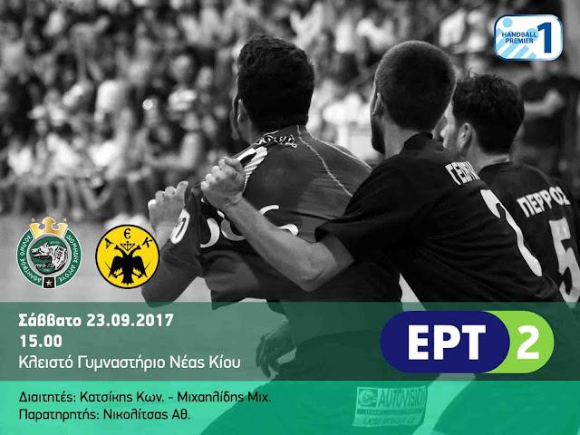 Ξεκινά η Handball Premier με το ντέρμπι Διομήδης - ΑΕΚ