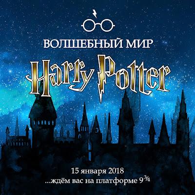"""СП""""Волшебный мир Гарри Поттера"""""""