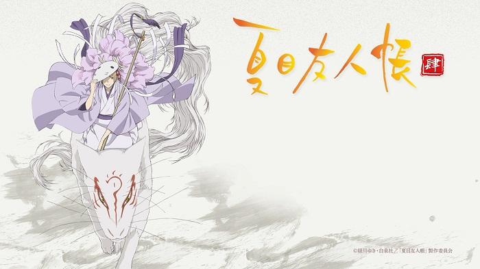 Natsume Yuujinchou Season 4 BD Subtitle Indonesia