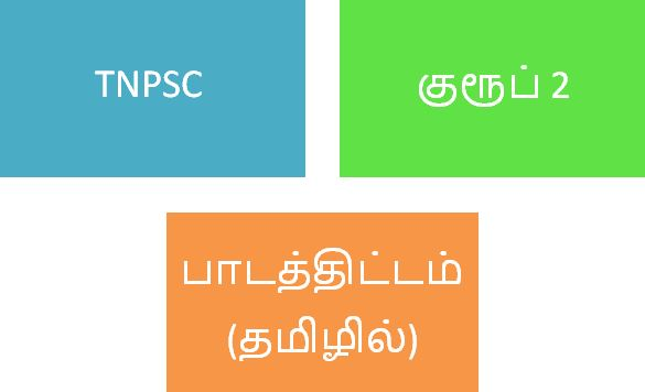group two syllabus in tamil pdf