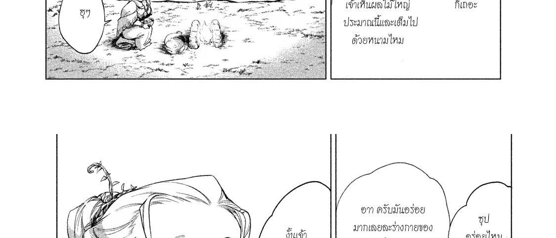 อ่านการ์ตูน Henkyou no Roukishi - Bard Loen ตอนที่ 4 หน้าที่ 18
