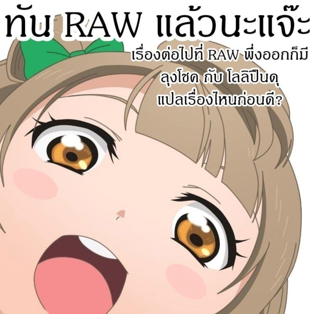 อ่านการ์ตูน Kaiko sareta Ankoku Heishi (30-dai) no Slow na Second ตอนที่ 8.2 หน้าที่ 15