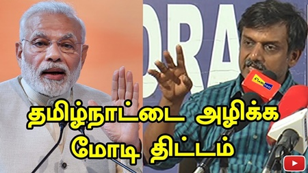 Modi plans to destroy Tamil Nadu