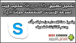 تحميل تطبيق Skype Lite سكايب لايت الخفيف لسرعة الانترنت الضعيف برابط مباشر