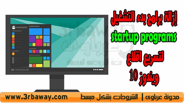 إزالة برامج بدء التشغيل startup programs لتسريع اقلاع ويندوز Windows 10