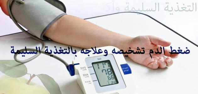 ضغط الدم اسبابه وعلاجه بالتغذية السليمة