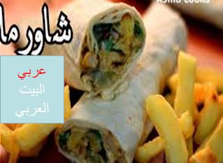 https://www.cookclub1.com/2016/10/arabic-shawarma.html