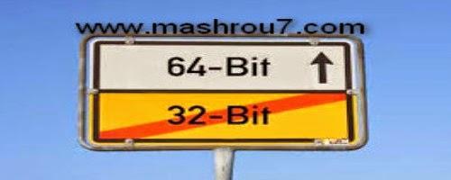 شرح ترقية الويندوز من 32 الى 64 بت مثال ترقية ويندوز 7