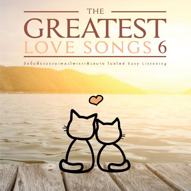 Download [Mp3]-[Hot New] อัลบั้มที่รวบรวมเพลงไพเราะฟังสบาย ในสไตส์ Easy Listenning กับชุด THE GREATEST LOVE SONGS 6 @320Kbps 4shared By Pleng-mun.com