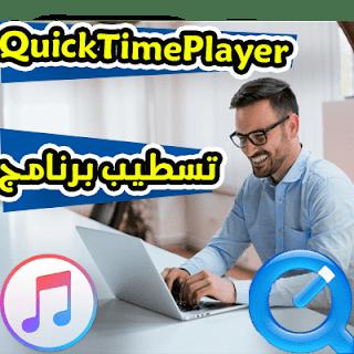 تنصيب برنامج QuickTime بطريقة صحيحه