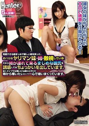 SEX Ultra-serious Friendly Sister [HUNTA-254 No Idol Information]