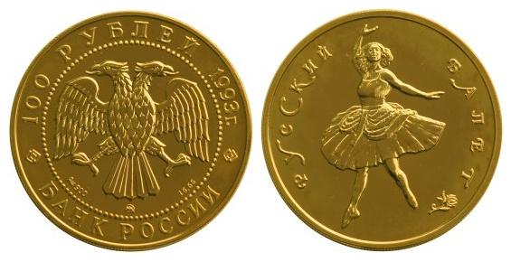 Золотые сто рублей 1993 года (Русский балет, UNC)