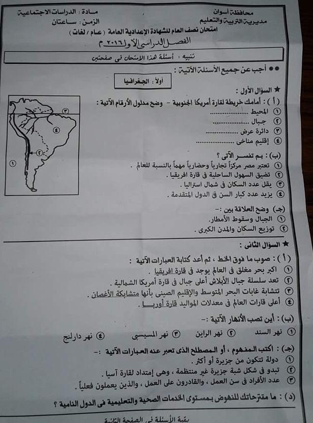 تحميل نتيجة الشهادة الاعدادية محافظة الشرقية 2019 الترم الثاني