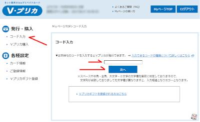 Vプリカ(手数料なし・情報漏えいの危険なしでクレジットカード決済できる)を使いAmazon.co.jpで買い物してみた。